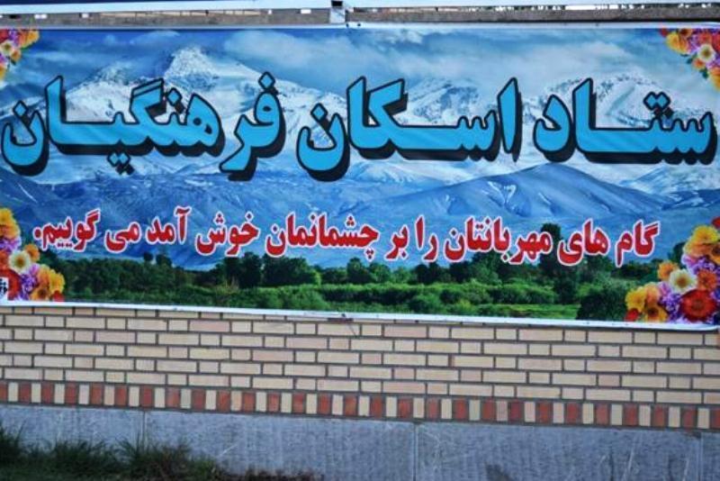اسکان نوروزی فرهنگیان در 697 پایگاه سراسر کشور