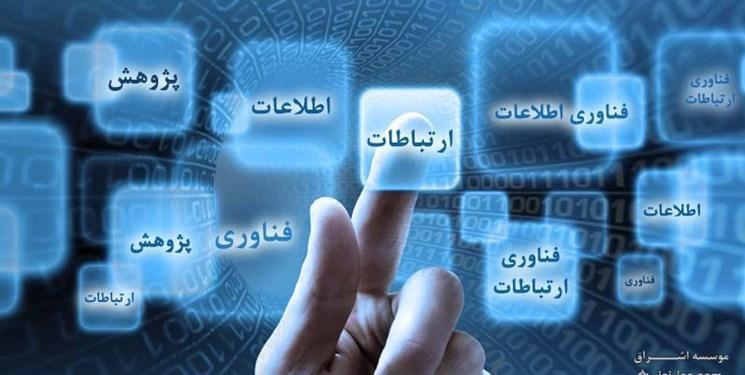 حمایت وزارت ارتباطات از برگزیدگان جایزه ملی کیفیت