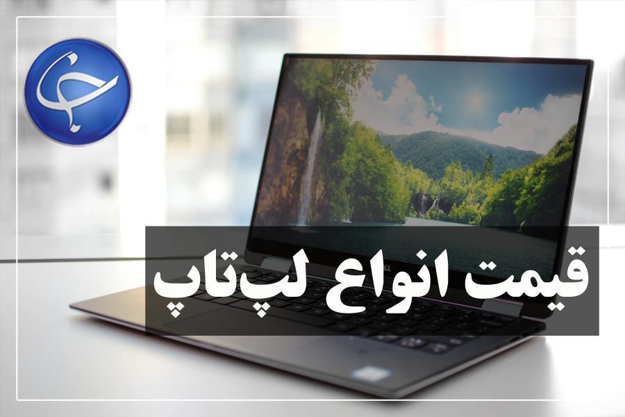 آخرین قیمت انواع لپ تاپ در بازار (تاریخ 7 مرداد)