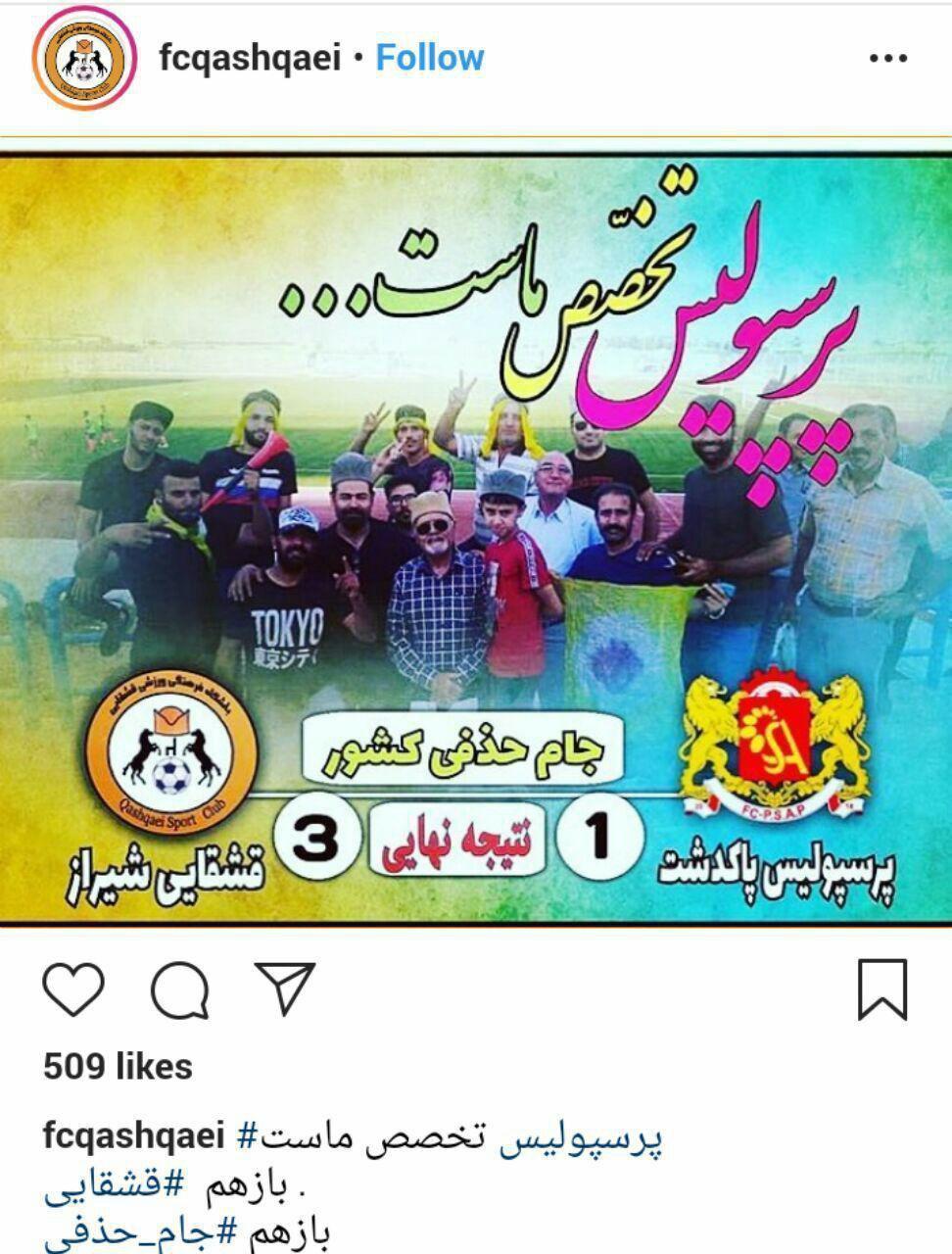 تصویر، قشقایی شیراز: پرسپولیس تخصص ماست!