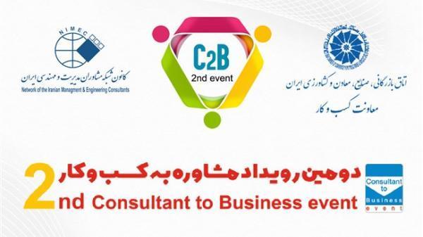 دومین رویداد مشاوره به کسب وکار از 11 بهمن برگزار می گردد
