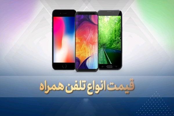 قیمت روز گوشی موبایل در 20 دی